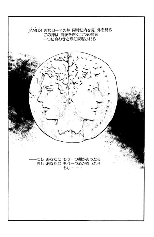 漫画『ヤヌスの鏡』の魅力を考察!結末が複雑!考えさせられる最後