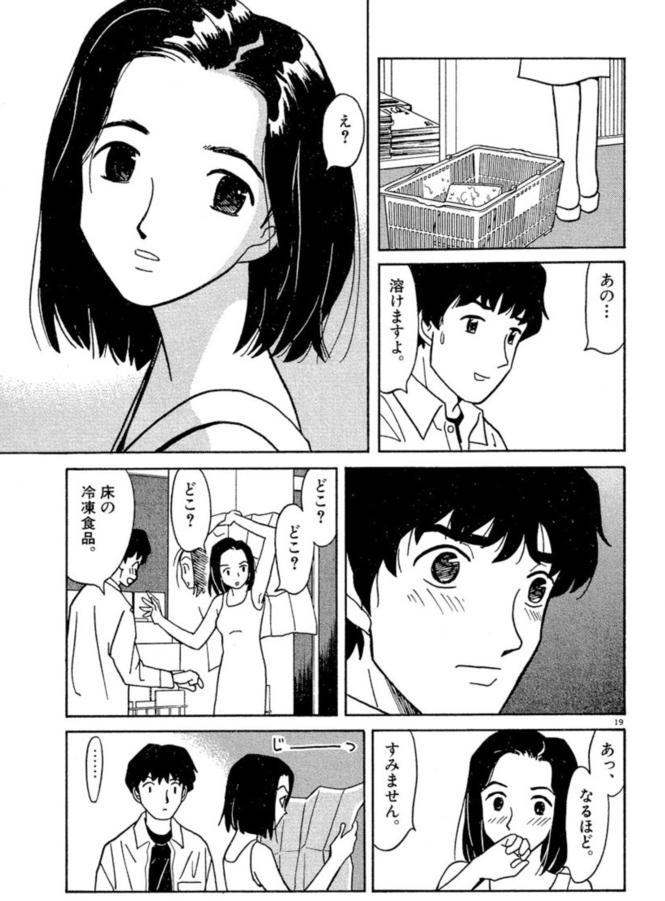 漫画『本気のしるし』の見所をネタバレ!嫌な女なのに目が離せない「葉山浮世」