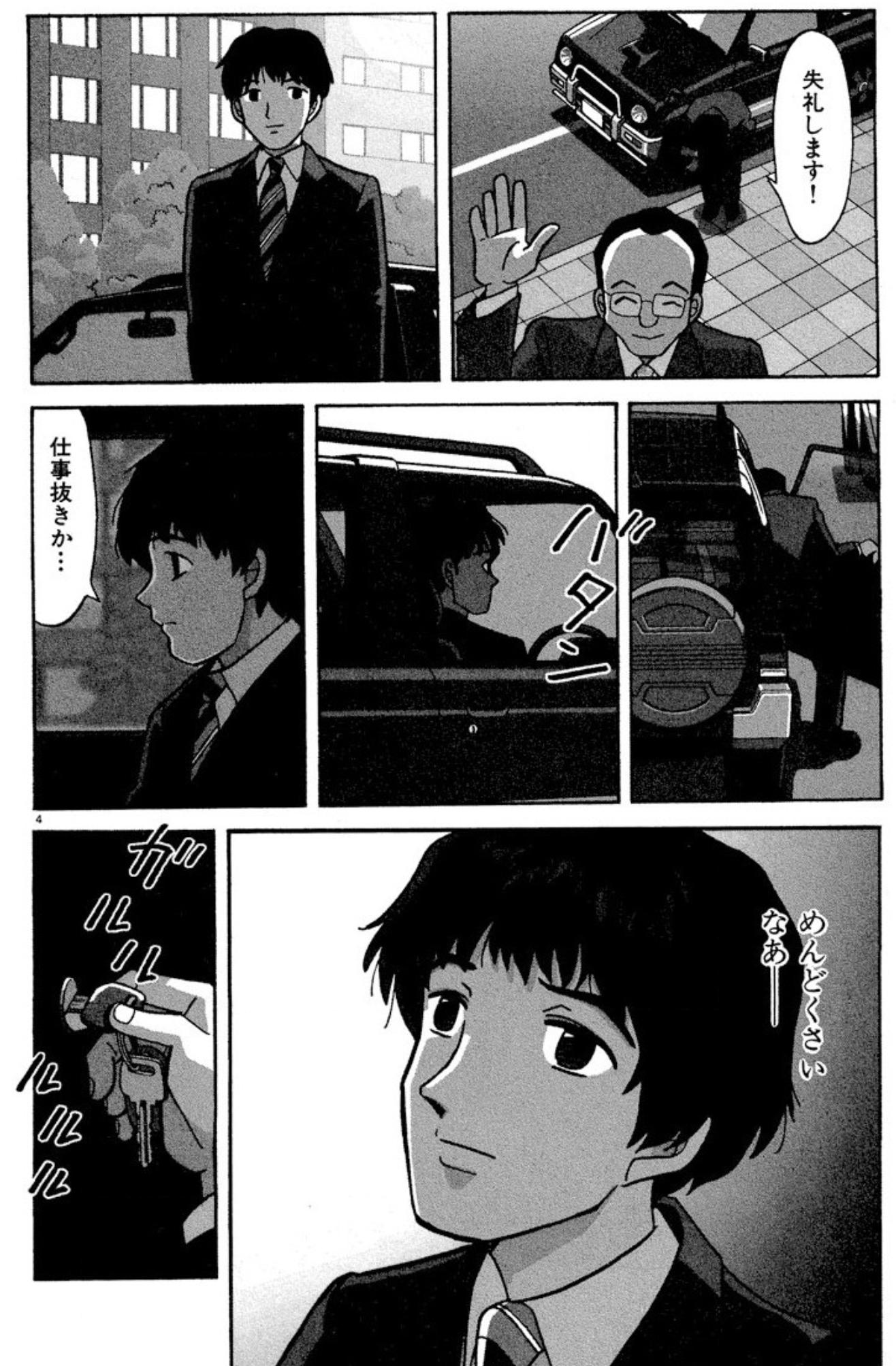 漫画『本気のしるし』の見所をネタバレ!こんな人いる!と思えるリアルな「辻一路」