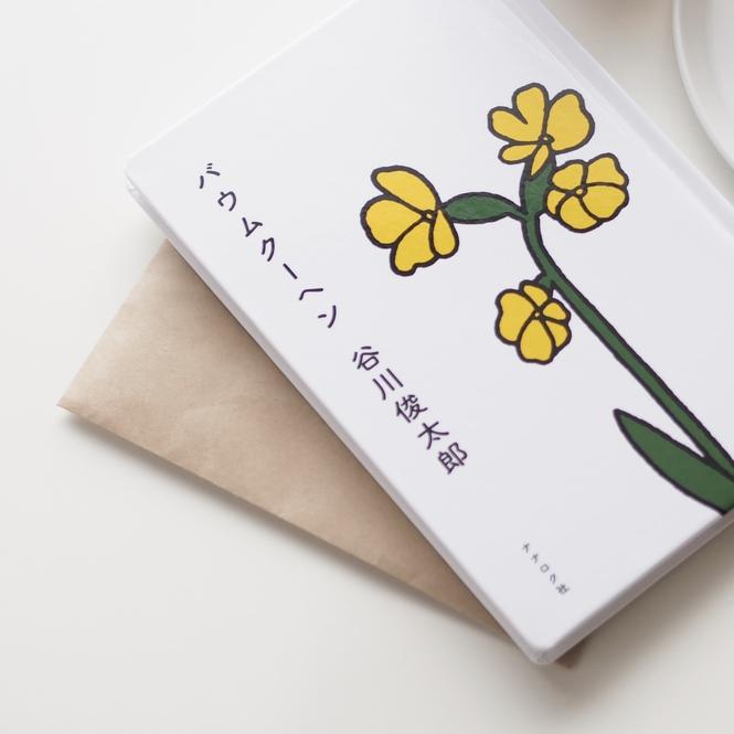 表紙も中身も100点!谷川俊太郎の詩に触れてみませんか?