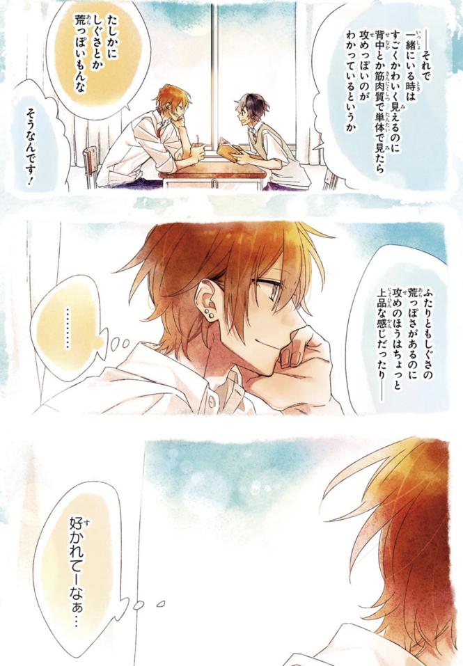 『佐々木と宮野』の魅力2:佐々木の恋する表情が可愛すぎる!