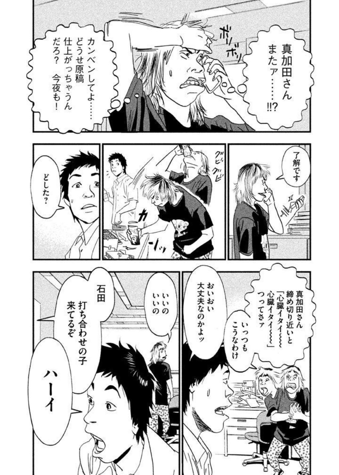 漫画『ミリオンジョー』1巻の見所をネタバレ紹介!