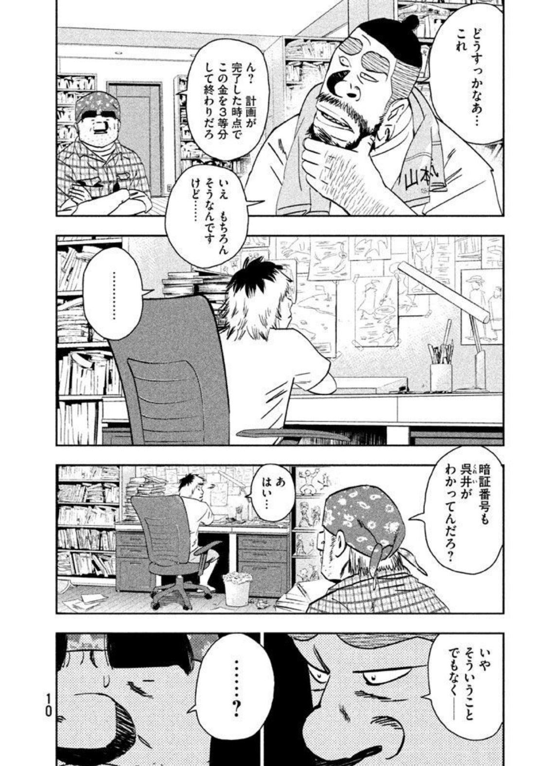 漫画『ミリオンジョー』2巻の見所をネタバレ紹介!
