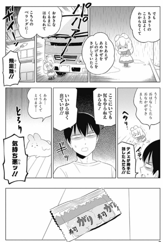 『ウサギ目社畜科』1巻の不憫可愛いエピソードをネタバレ紹介!