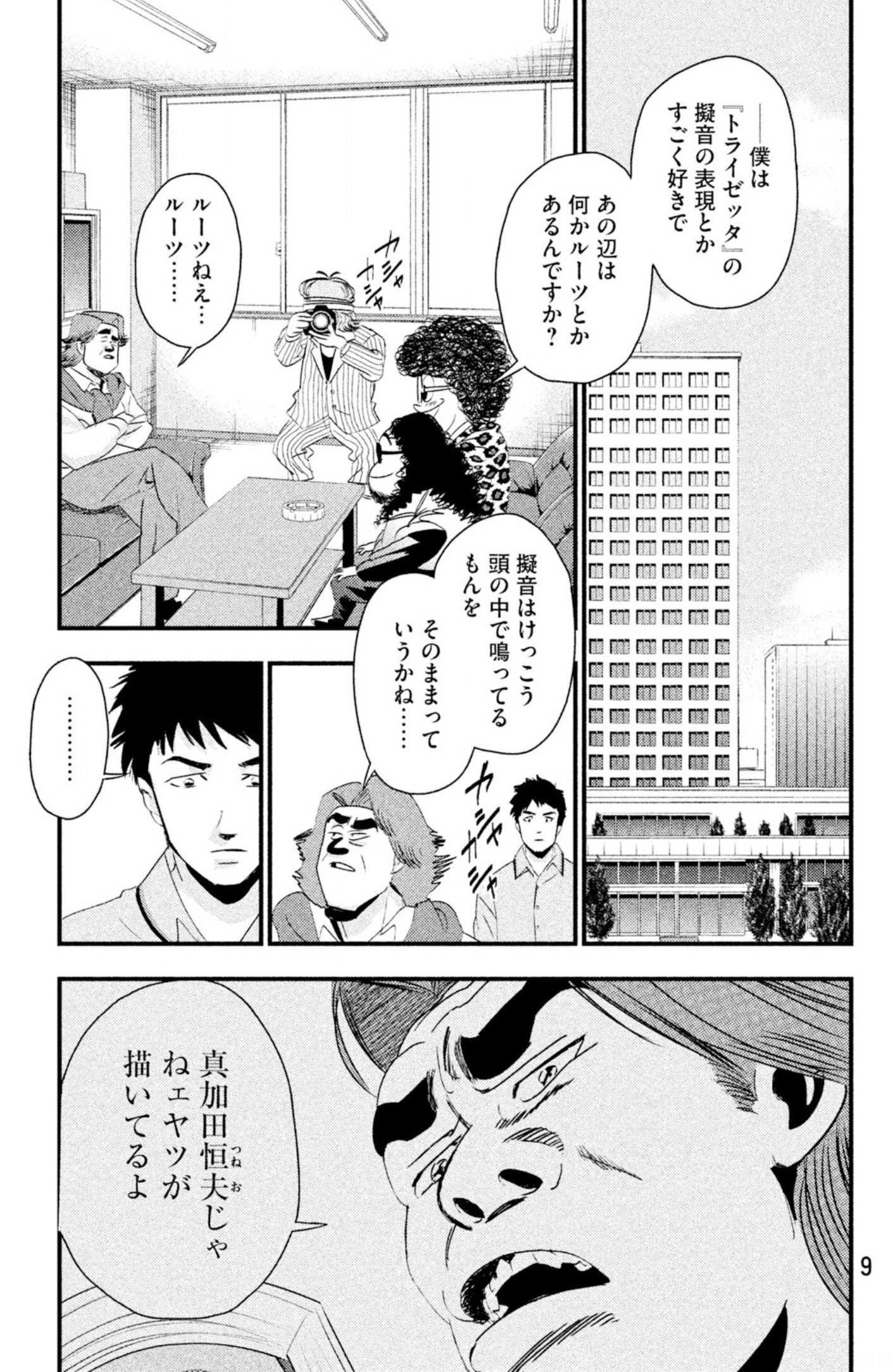 漫画『ミリオンジョー』3巻の見所をネタバレ紹介!