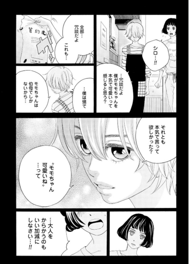 作品の魅力3:モモちゃんとシロの関係に……ハラハラドキドキ!?