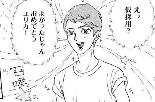 登場人物2:斉藤真(マコチ)