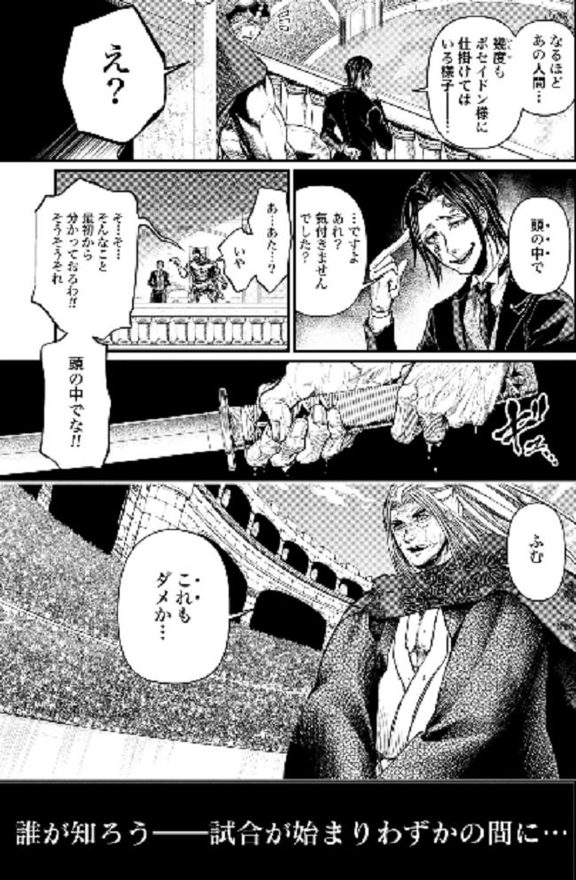 『終末のワルキューレ』登場人物3:佐々木小次郎【人類】