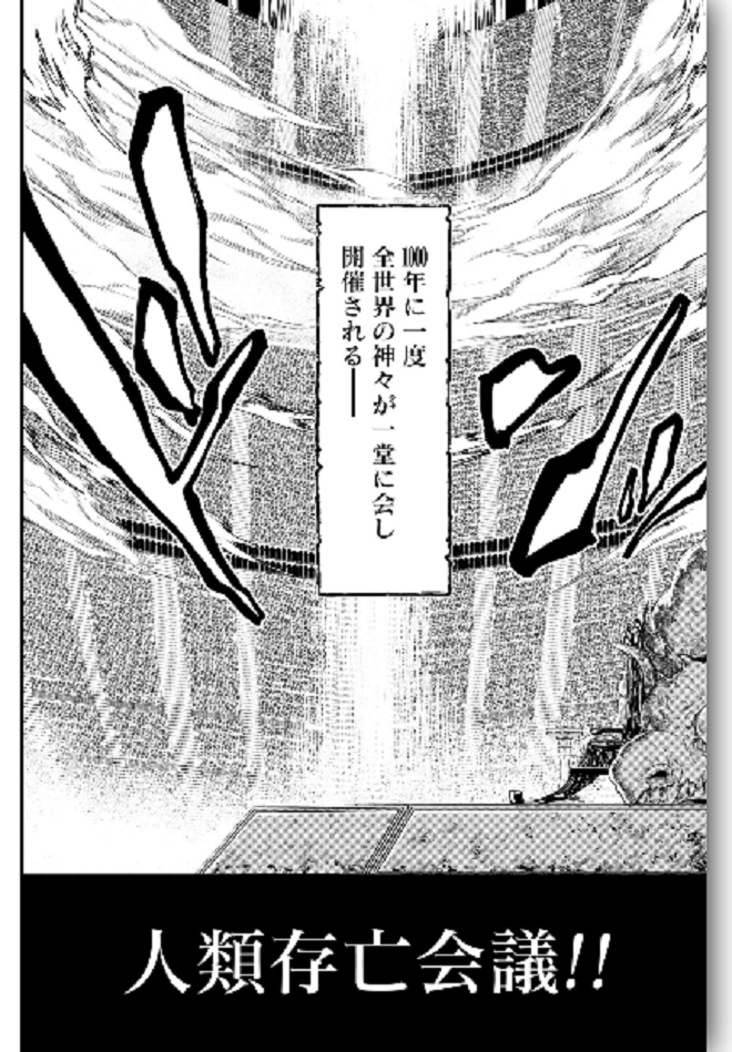『終末のワルキューレ』登場人物6:始皇帝【人類】