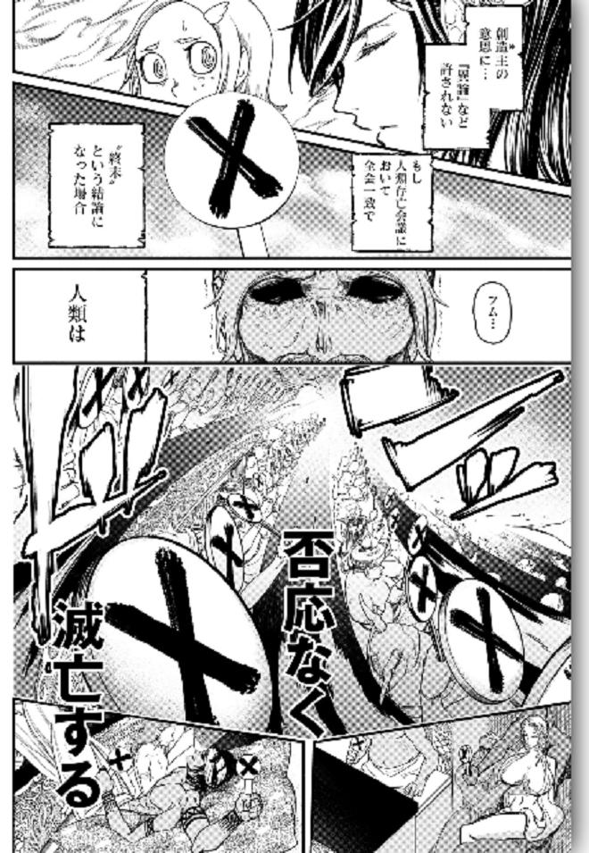 『終末のワルキューレ』登場人物9:雷電為右衛門【人類】