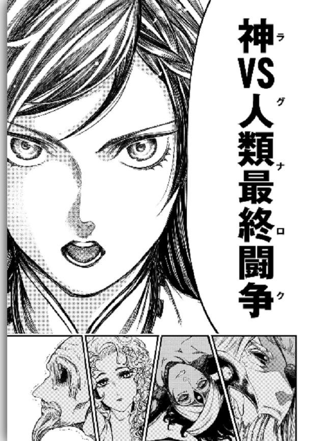 『終末のワルキューレ』登場人物10:沖田総司【人類】