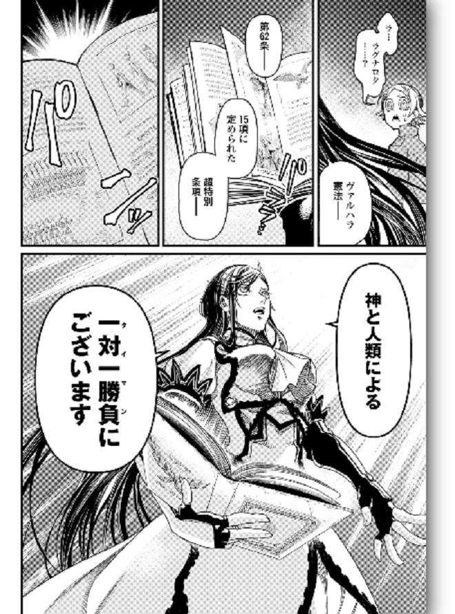 『終末のワルキューレ』登場人物11:ニコラ・テスラ【人類】