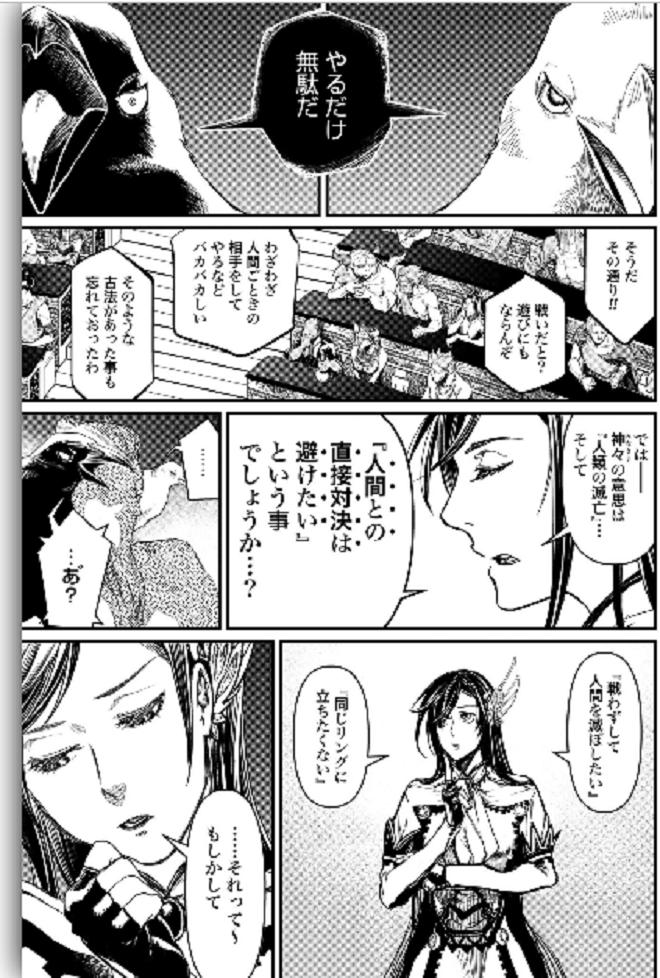 『終末のワルキューレ』登場人物13:シモ・ヘイヘ【人類】