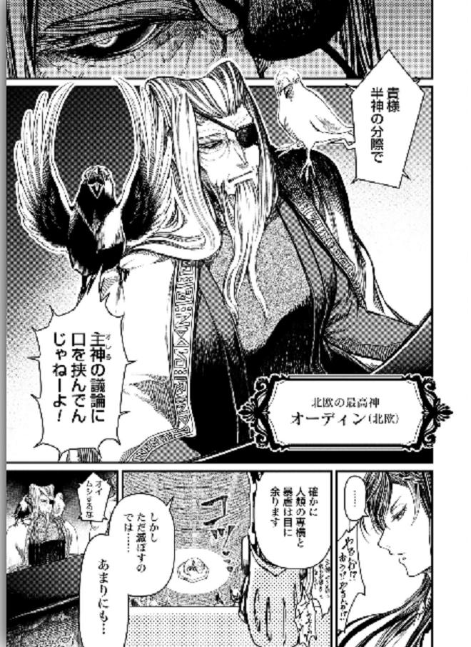 『終末のワルキューレ』登場人物5:オーディン【神】