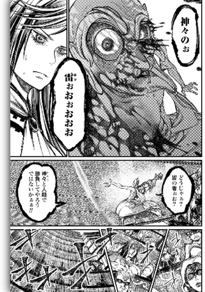 『終末のワルキューレ』登場人物6:ロキ【神】