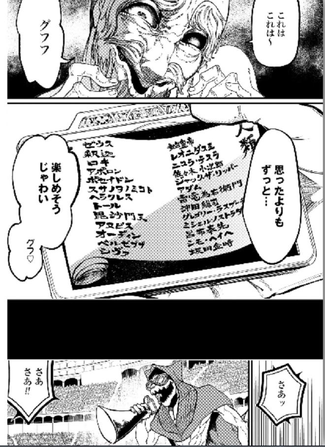 終末のワルキューレ 29話 ネタバレ