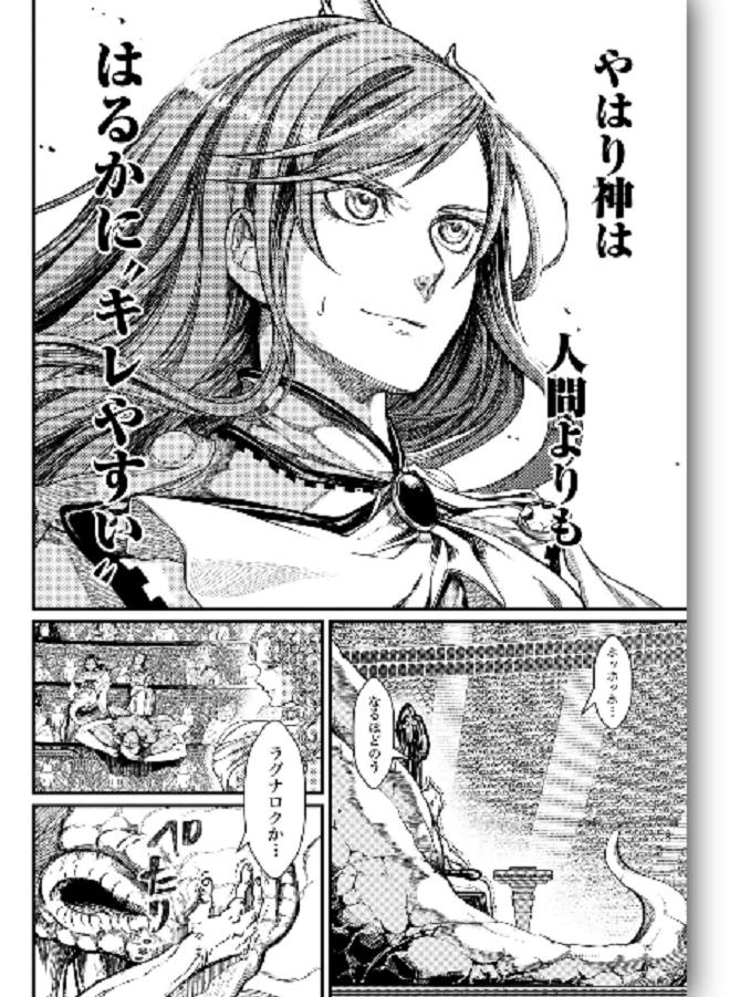 『終末のワルキューレ』登場人物7:アポロン【神】