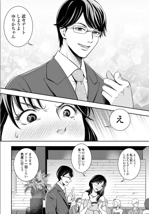 『俺たちつき合ってないから』1巻の見所をネタバレ紹介!
