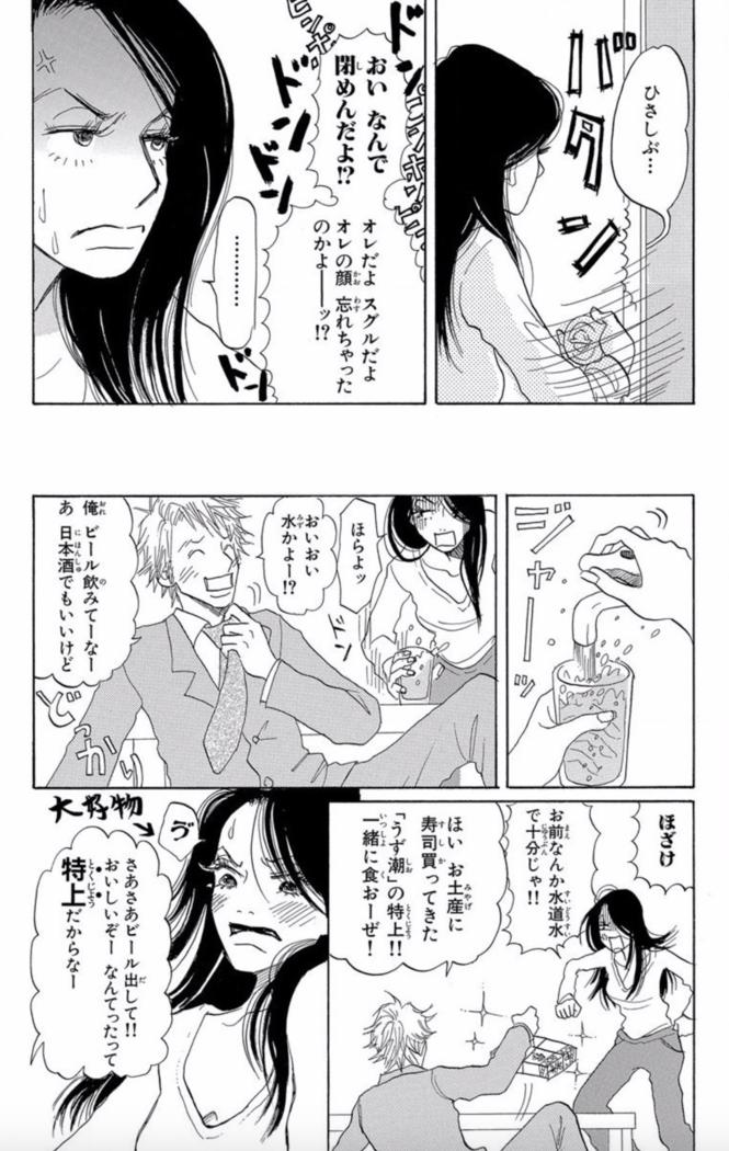 『きせかえユカちゃん』3巻のトラブルをネタバレ紹介!~貞子先生編~