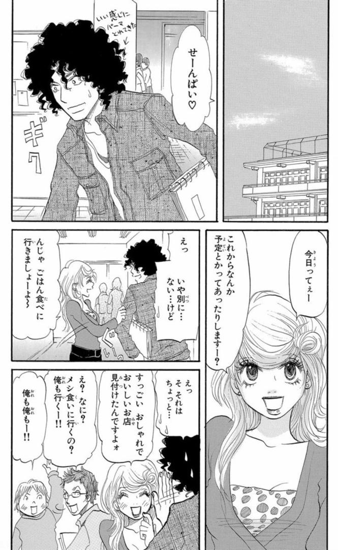 『きせかえユカちゃん』5巻のトラブルをネタバレ紹介!~VSボイン編~