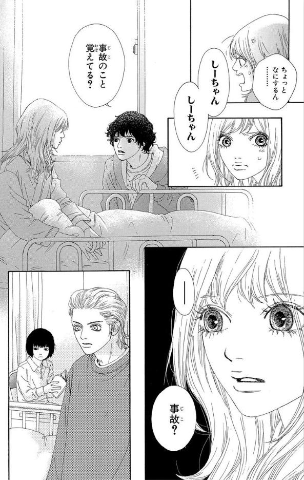 『シックスハーフ』の見所をネタバレ紹介! 魅力的な登場人物たち!