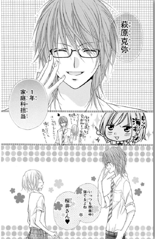 漫画『チョコレートコスモス』の見所をネタバレ紹介!キャラがカッコカワイイ!