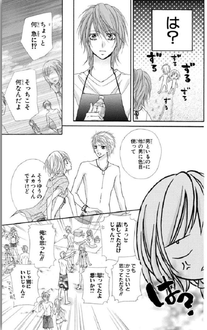 漫画『チョコレートコスモス』の見所をネタバレ紹介!多角形の恋愛……?