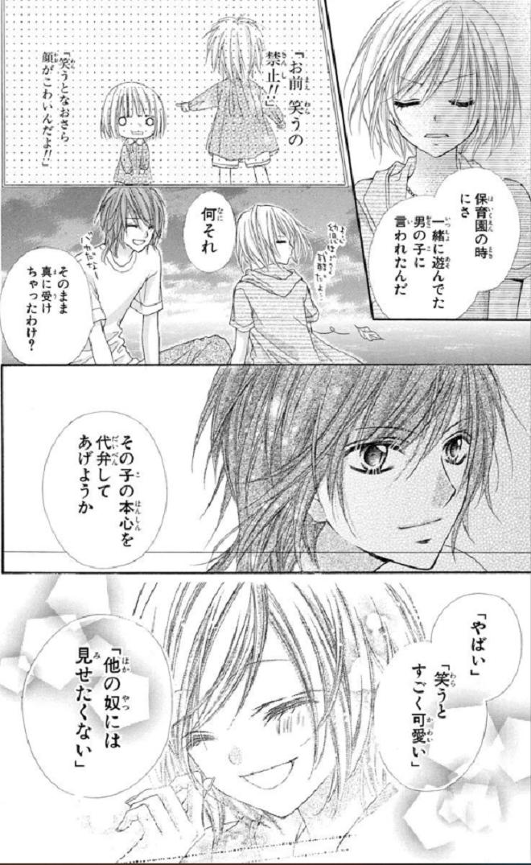 漫画『チョコレートコスモス』の見所をネタバレ紹介!胸キュンポイント多数!
