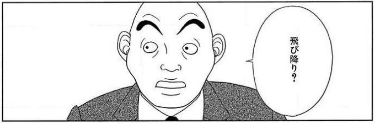 登場人物4:ハゲ頭がトレードマークの最年長刑事【重村完一】