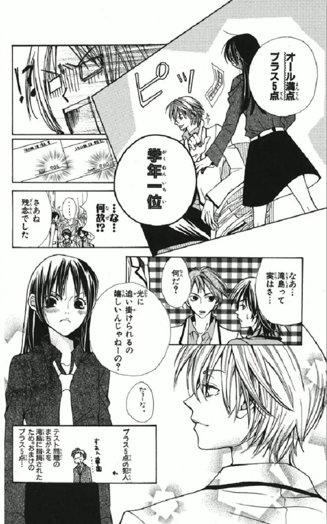 『S・A(スペシャル・エー)』の見所をネタバレ紹介! 光を想い続ける彗が健気で可愛い!