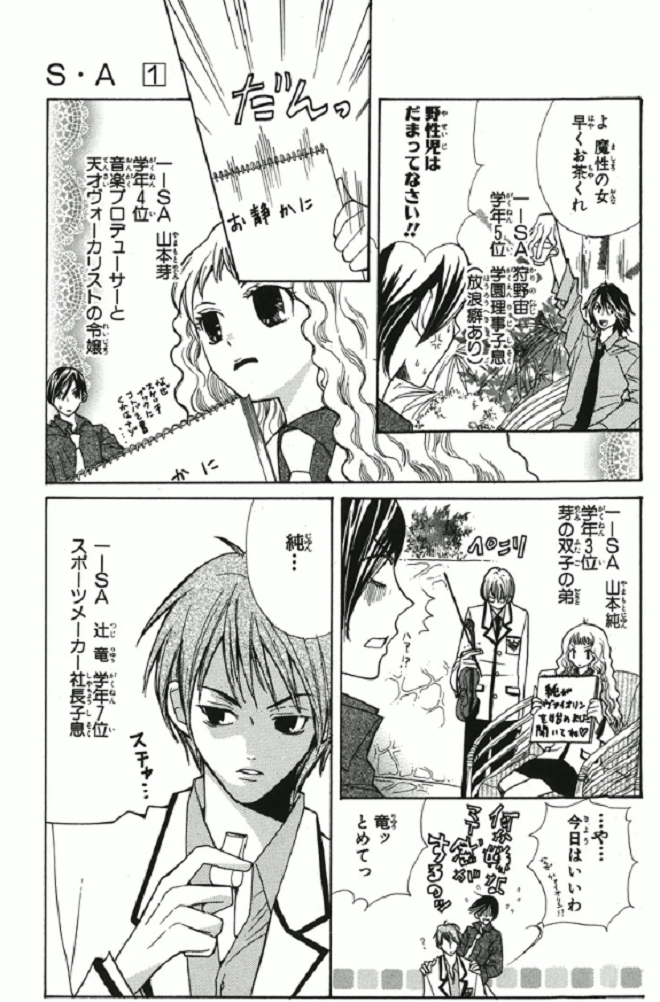 『S・A(スペシャル・エー)』の見所をネタバレ紹介!S・A組は超個性的メンバーの集まり!