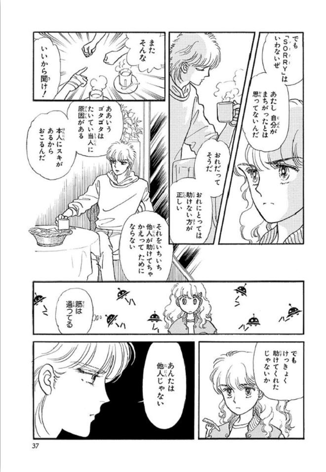 漫画『CIPHER』の魅力3:双子だからこその苦悩……?