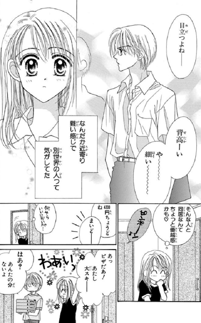 漫画『グッドモーニング・コール』の魅力:学校一のイケメン男子とのドタバタ同居生活!