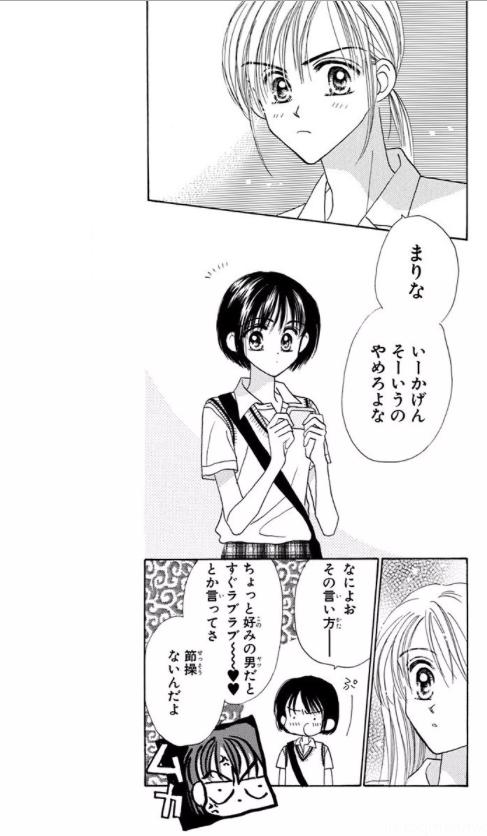 漫画『グッドモーニング・コール』の魅力:友人たちの恋模様からも目が離せない!