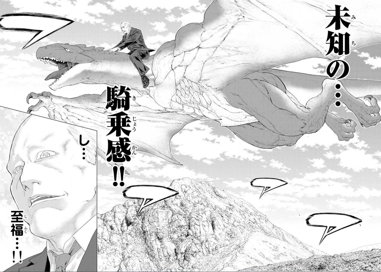 『ライドンキング』の魅力1:異世界転生マンガに飽きた人にこそおすすめ!