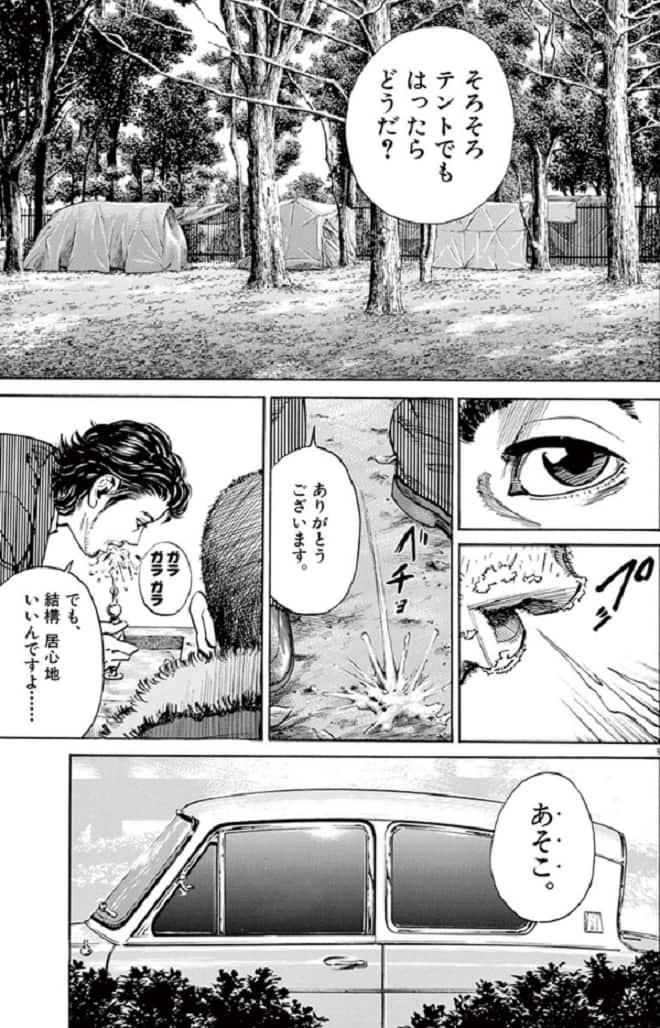 『ホムンクルス』の面白さ1:ミステリアスなキャラクター