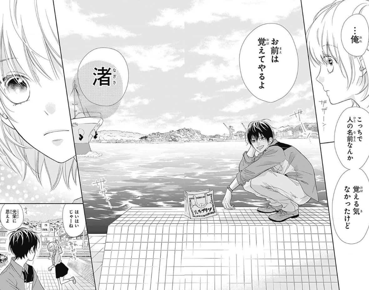 『空色レモンと迷い猫』の魅力:尾道で育まれる、大和と渚のピュアな恋愛模様