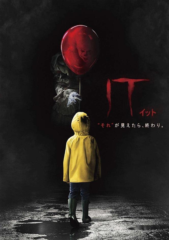 小説『IT』の面白さをネタバレ解説!:2017年の映画版と原作の違いを解説!