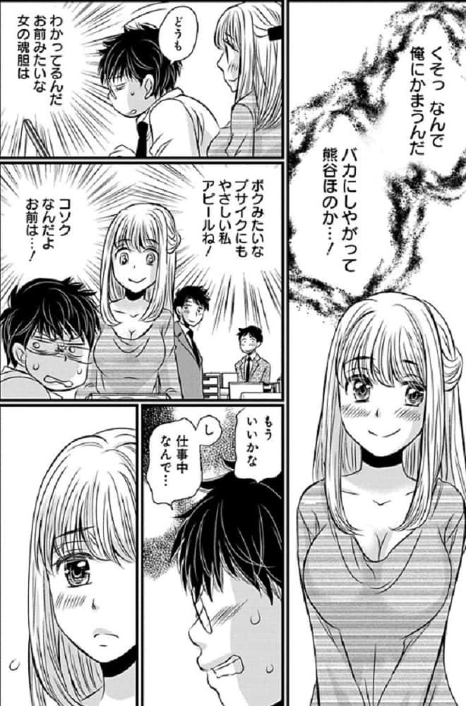 『ボクはイケメン』の魅力をネタバレ紹介3:少しずつ変わっていく獅子丸