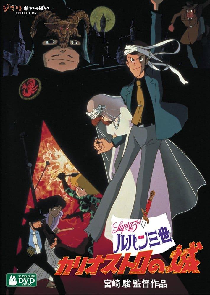 「ルパン三世」の事実8:「カリオストロの城」は宮崎駿版のルパンだから、原作とは違う!?