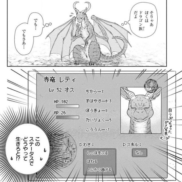 作品の魅力1:ダメな子ほどかわいい……?愛すべき最弱ドラゴン!