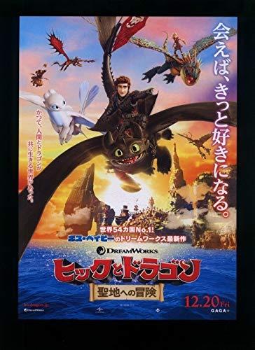 最新作映画『ヒックとドラゴン 聖地への冒険』原作と比較しながら見所を解説!