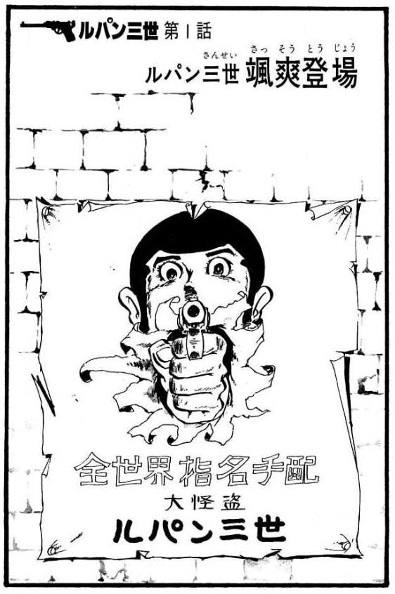 「ルパン三世」のおすすめエピソード1:「ルパン三世颯爽登場」(第1巻第1話)まさかの初回から逮捕!?