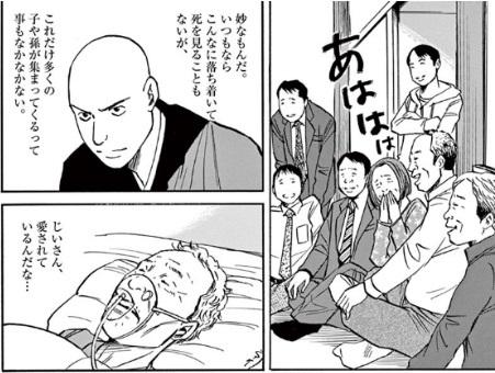 作品の見所:生と死を、僧侶の目線から描く