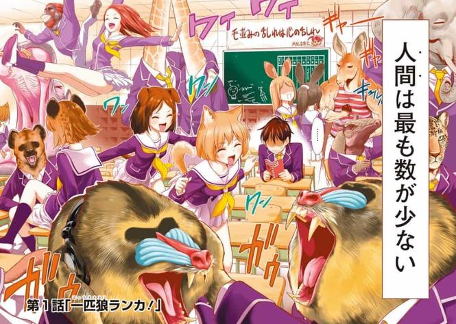原作漫画の魅力:ケモミミ、ちびっこ……多様なキャラがくり広げるドタバタ展開!