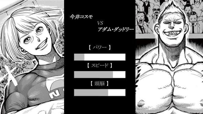 絶対に見逃せない試合1:今井コスモvsアダム・ダットリー