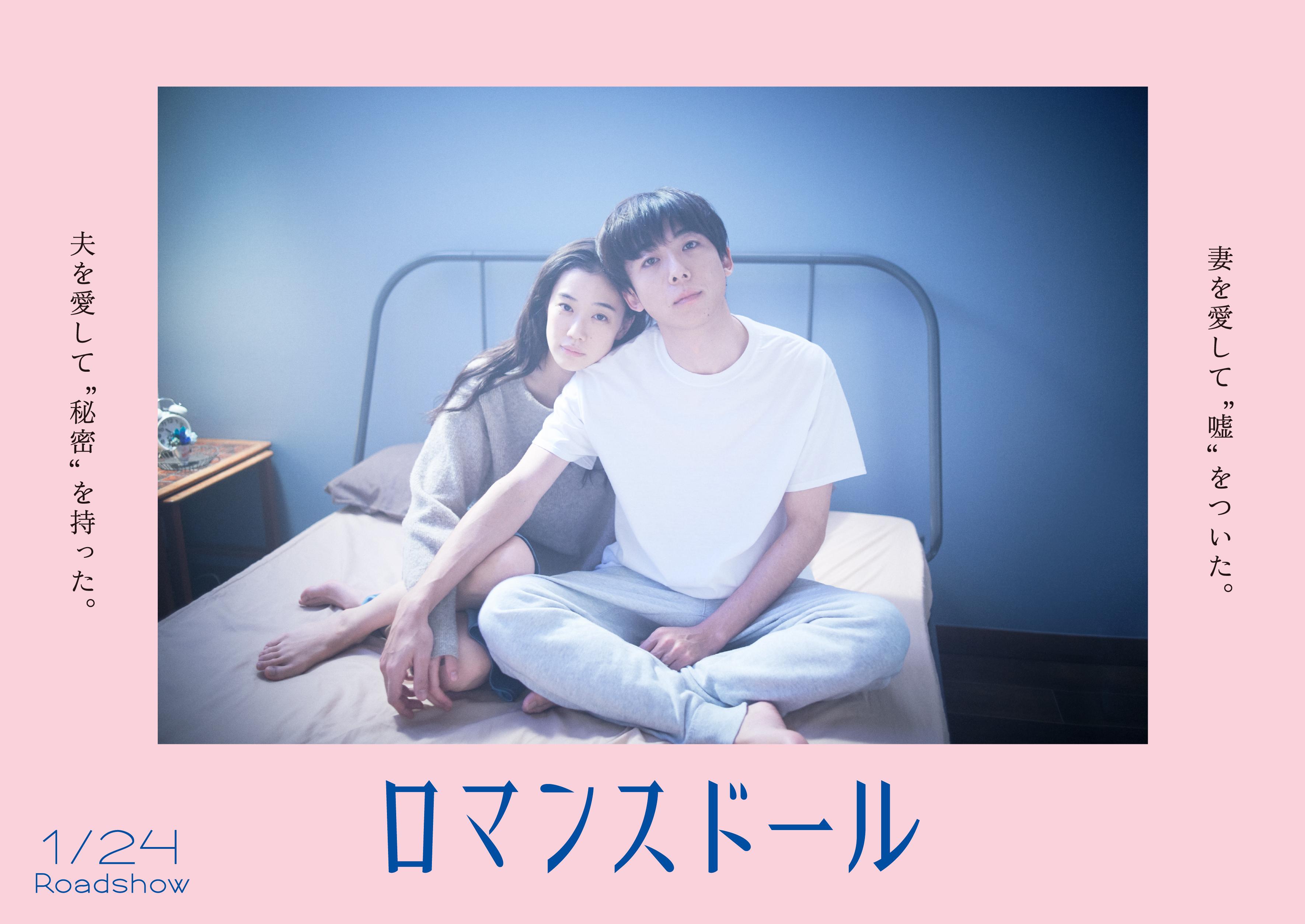 『ロマンスドール』が2020年1月24日放映スタート!メインビジュアルも公開