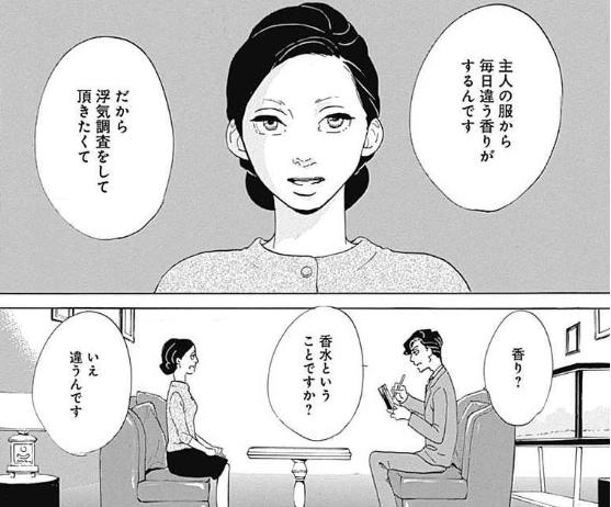 まずは『美食探偵 明智五郎』のあらすじを紹介
