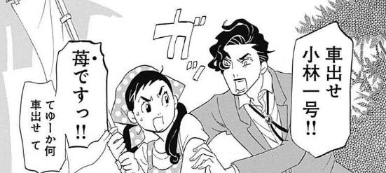 作品の魅力:明智五郎と漫才のようなやりとりをくり広げるヒロイン、小林苺
