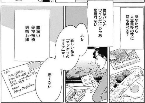 作品の魅力:余韻を残すような事件の終わり。東村アキコの意外な才能!
